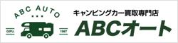 ABCオート